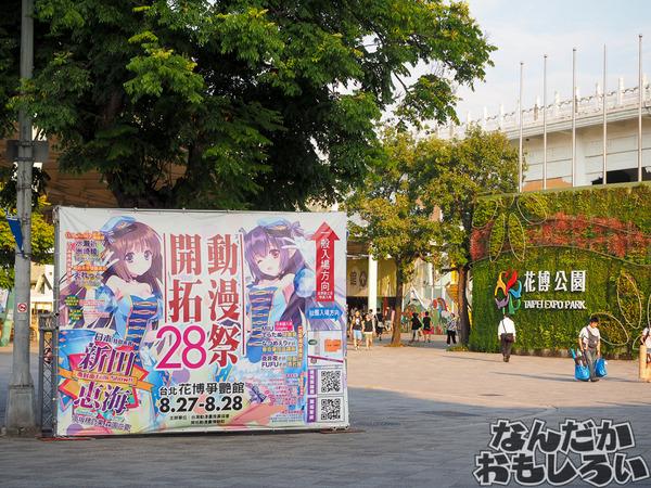 台湾コミケ『FancyFrontier28』前日会場の様子 すでに熱気に包まれている…!?