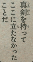 「刃牙道(バキどう)」第39話感想2