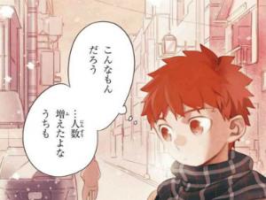 『Fate/stay night』料理監修つきの本格グルメ漫画「衛宮さんちの今日のごはん」スタート!第1話からこのほんわか…これだ…この世界が見たかったんだ…!