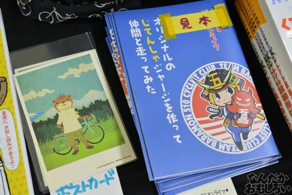 自転車&飲食オンリー『第二回やっちゃばフェス』自転車メインのフォトレポート!_0911
