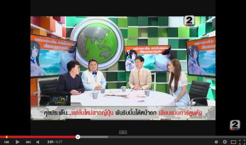『ダンまち』タイのニュース番組でヘスティア様が紹介された!4