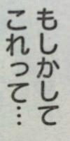 『源君物語』第153話感想3