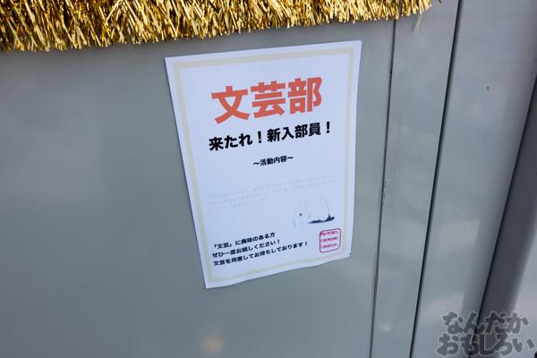 駒沢オリンピック公園で肉の祭典『肉フェス2015春』開催!「食戟のソーマ」「長門有希ちゃんの消失」コラボメニューなど肉をたっぷり堪能してきた!02642