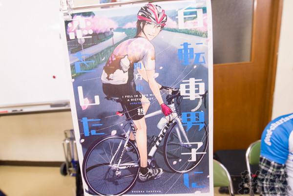 『第四回やっちゃばフェス』自転車同人サークルを紹介ッ!