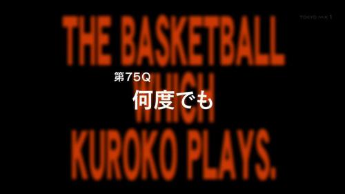 アニメ『黒子のバスケ』第75話最終回感想1