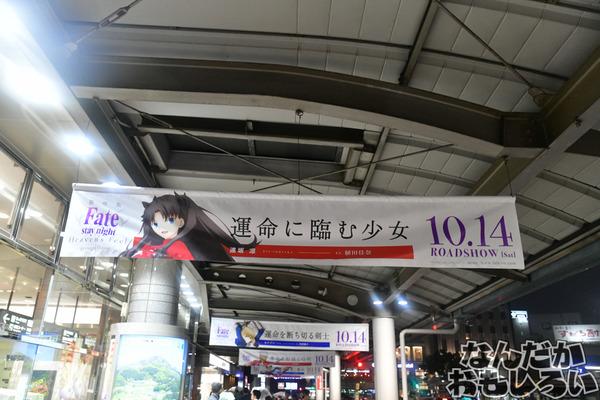 『マチアソビvol.19』徳島駅を「Fate/stay night[Heaven's Feel]」ジャック!ほか前日の様子などをチラっとお届け-12