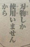 『刃牙道』第117話感想(ネタバレあり)4