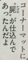 『喧嘩稼業』第46話感想2
