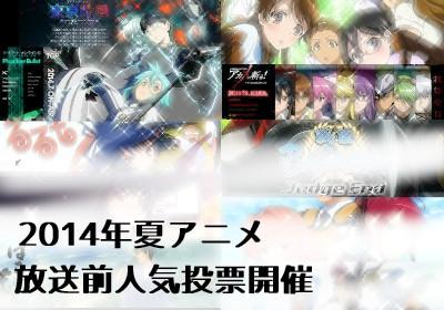 『2014年夏アニメ』放送前人気投票開催!「この夏一番見てみたいアニメは?」