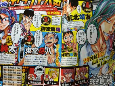 週刊少年チャンピオン23号より