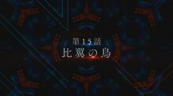 『ダーリン・イン・ザ・フランキス』第15話(ネタバレあり)