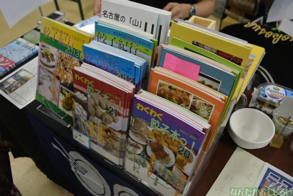 飲食総合オンリーイベント『グルメコミックコンベンション3』フォトレポート(80枚以上)_0504