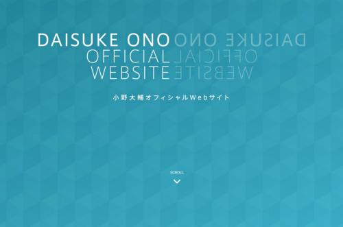 小野大輔さんの公式サイトより