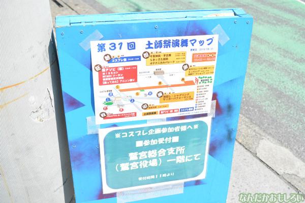 『鷲宮 土師祭2013』全記事&会場全体の様子まとめ_0455