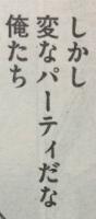 『彼岸島 48日後…』第86話感想(ネタバレあり)5