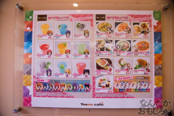 ラブライブ!×香港youme cafeのカフェ写真画像フォトレポート_6859