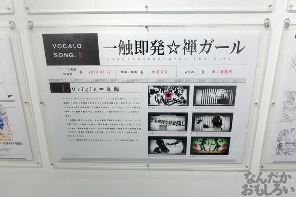 ボカロ曲進化展フォトレポート シリョクケンサやモザイクロールの写真画像01919