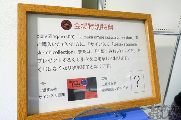 上坂すみれイラスト原画展_写真画像01300