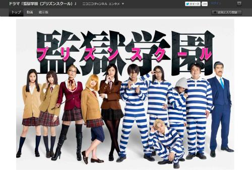 ドラマ「監獄学園(プリズンスクール)」 - ニコニコチャンネル:エンタメ