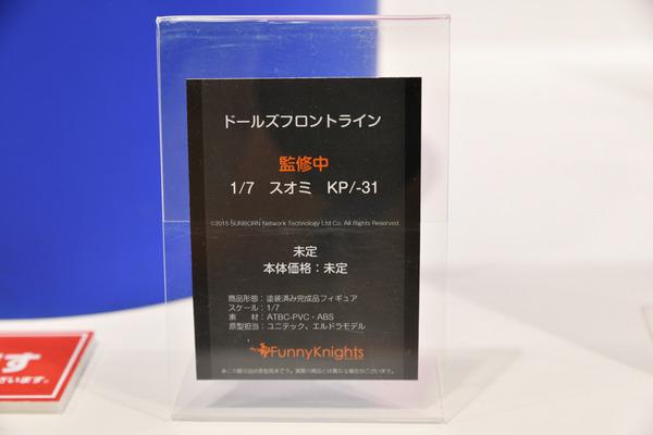 全日本模型ホビーショー015