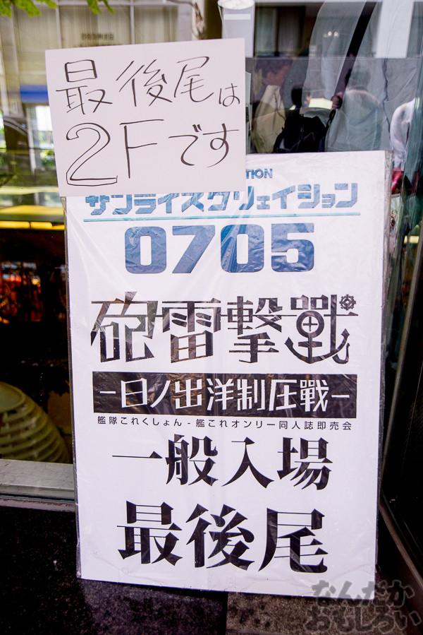 『砲雷撃戦&サンクリ0705』艦これ、SB69、ゆゆゆなどオンリー集結の同人誌即売会が開催!会場の様子を写真でお届け_5343