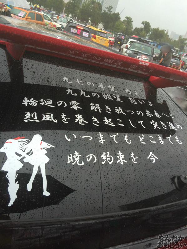 第10回痛Gふぇすたinお台場 艦これ 痛車 画像_3543