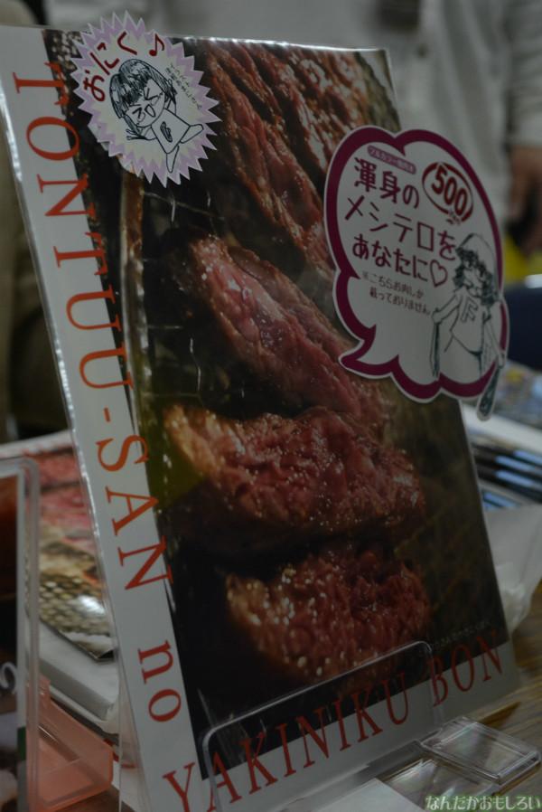 飲食総合オンリーイベント『グルメコミックコンベンション3』フォトレポート(80枚以上)_0511