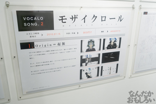 ボカロ曲進化展フォトレポート シリョクケンサやモザイクロールの写真画像01910