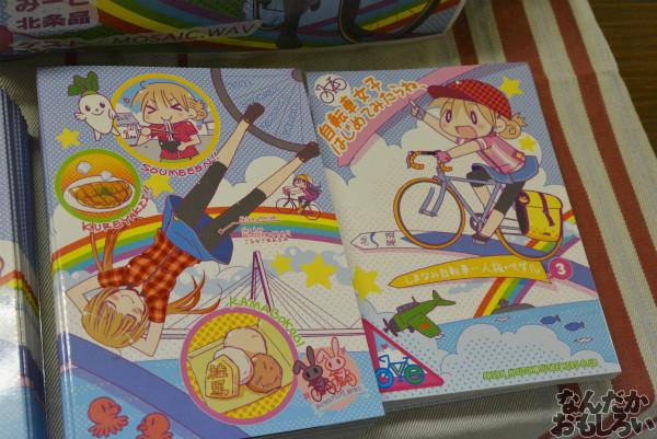 自転車&飲食オンリー『第二回やっちゃばフェス』自転車メインのフォトレポート!_0981