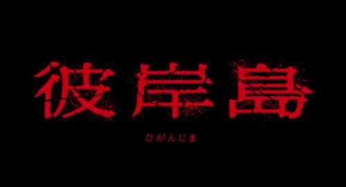 ドラマ『彼岸島』OP映像10