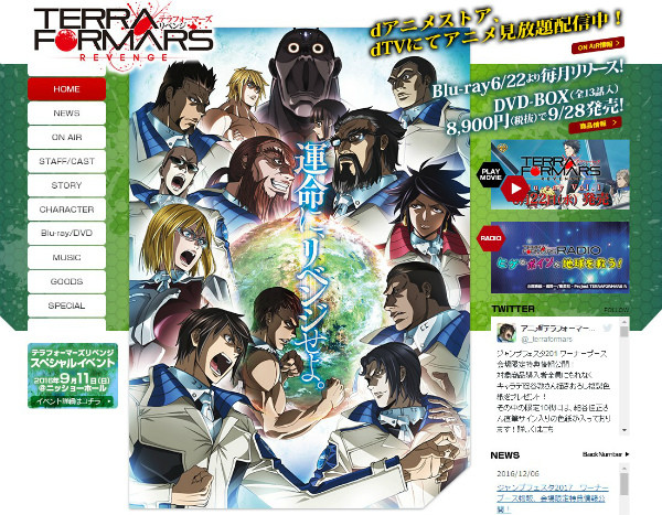 TVアニメ『テラフォーマーズ リベンジ』公式サイト