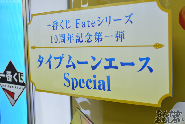 『タイプムーンエースSpecial展』フォトレポート_0002