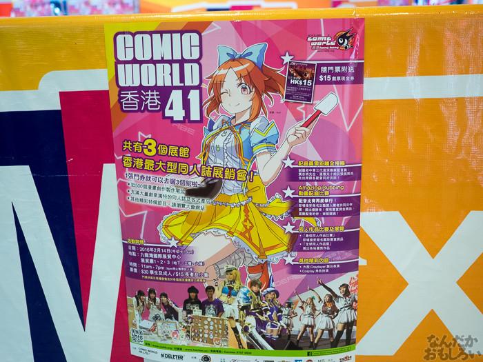 『コミックワールド香港41』フォトレポート_0699