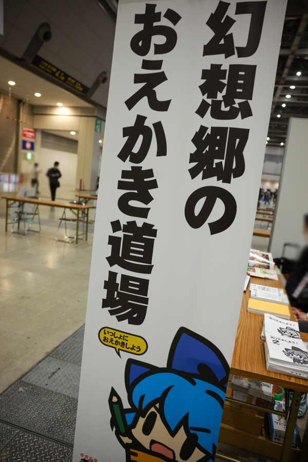 東方Project博麗神社秋季例大祭021