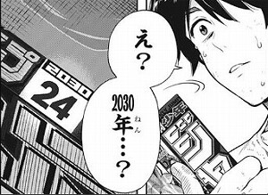 タイムパラドクスゴーストライター 1話_200003