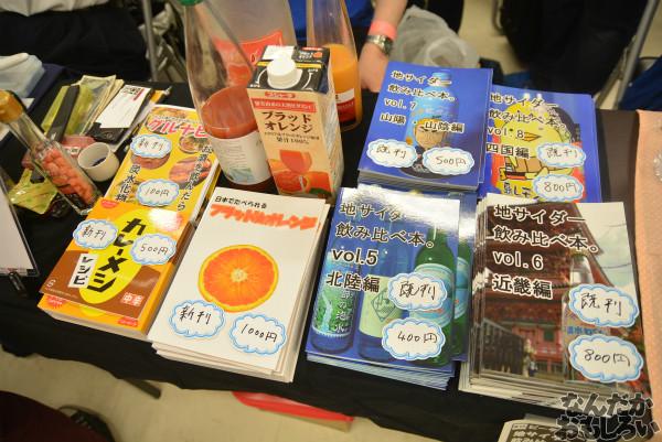 ビール、海外ゴハン、飲食×艦これ本などなど…『グルコミ4』参加サークルを紹介!_0130