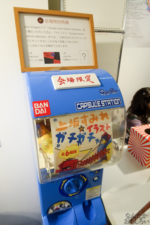 上坂すみれイラスト原画展_写真画像01298