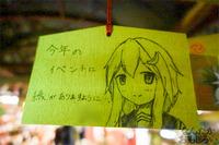 痛絵馬 秋葉原・神田明神_00589