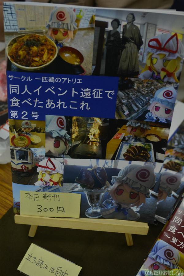 飲食総合オンリーイベント『グルメコミックコンベンション3』フォトレポート(80枚以上)_0514