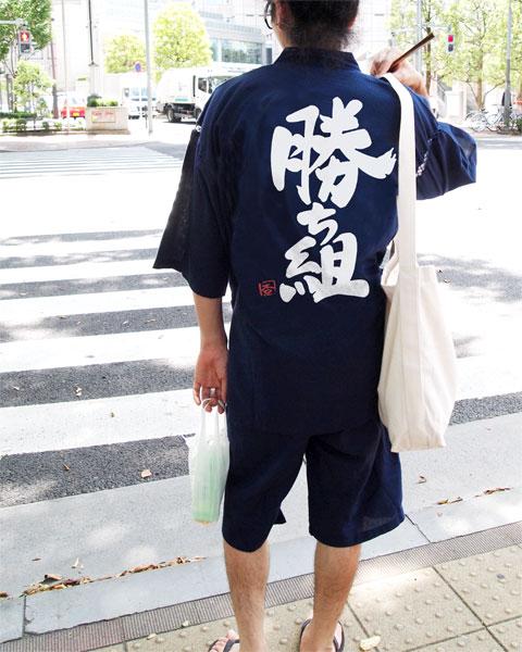 双葉杏の勝ち組_甚平_着用イメージs