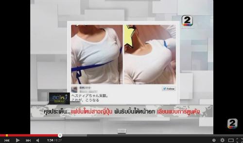 『ダンまち』タイのニュース番組でヘスティア様が紹介された!3