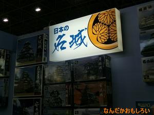 第52回静岡ホビーショー 画像まとめ - 2351