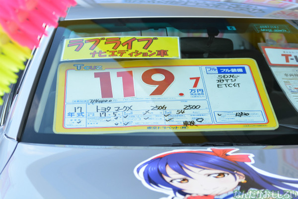 『ラブライブ!音ノ木坂学院公用車ナビエディション体験イベント』フォトレポート_0006