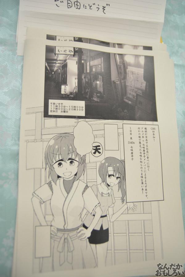 『グルコミ4』参加サークル紹介その3_0339