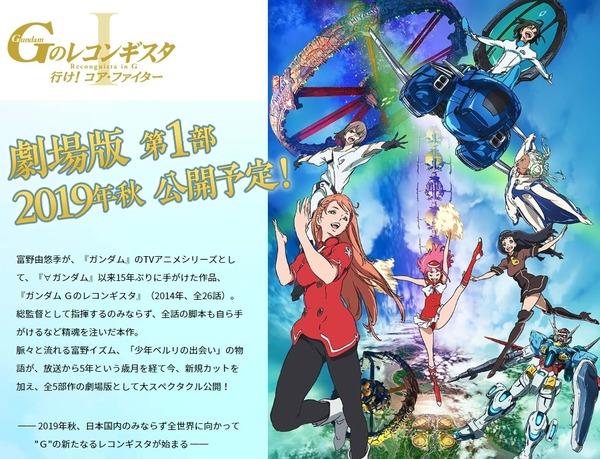 Gレコ劇場版「行け!コア・ファイター」公開は今秋!