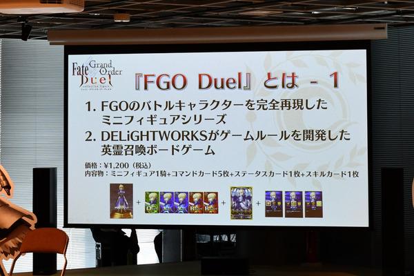 FGO Duel-2