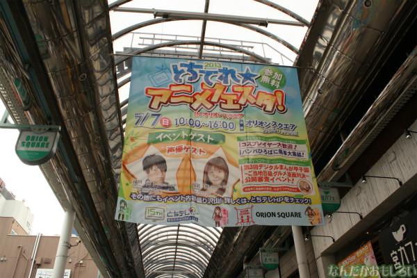 『とちテレアニメフェスタ!』0059