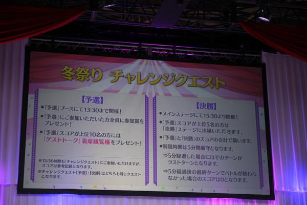 FGO冬祭り005