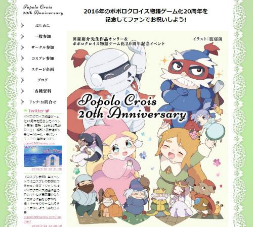 ポポロクロイス物語ゲーム化20周年記念イベント