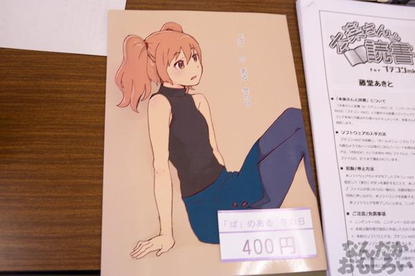 秋葉原のみがテーマの同人イベント『第2回秋コレ』フォトレポート_6341